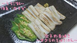 頂魚穴子で🎣穴子の白焼き~オクラの素焼き添え~