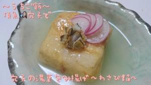 頂魚穴子で🎣穴子の湯葉包み揚げ~わさび餡~