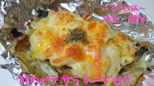 頂魚鯵で🎣鯵のポテサラチーズ焼き