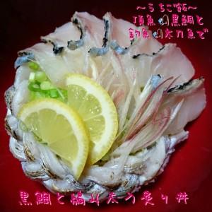 頂魚黒鯛と釣魚太刀魚で🎣黒鯛と編み太刀炙り丼