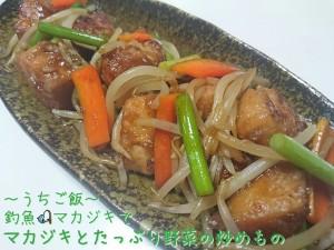 釣魚マカジキで🎣マカジキとたっぷり野菜の炒めもの