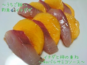 釣魚イナダで🎣イナダと柿の重ね~和バルサミコソース~