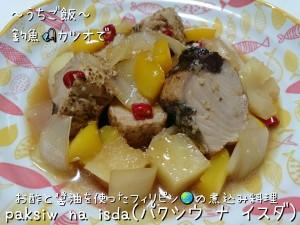 釣魚カツオで🎣paksiw na isda(パクシウ  ナ  イスダ)~お酢と醤油を使った甘酸っぱいフィリピンの煮込み料理~