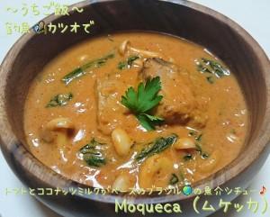 釣魚カツオで🎣Moqueca (ムケッカ)~トマトとココナッツミルクがベースのブラジルの魚介シチュー~