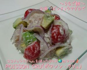 釣魚ビンチョウマグロで🎣POISSON CRU(ポワソン・クリュ)~ココナッツクリームを使ったタヒチのマリネ~