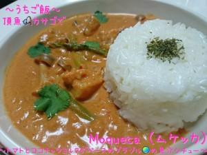 頂魚カサゴで🎣Moqueca (ムケッカ)~トマトとココナッツミルクがベースのブラジルの魚介シチュー~
