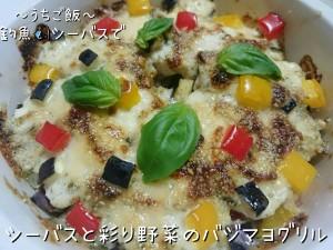 釣魚シーバスで🎣シーバスと彩り野菜のバジマヨグリル