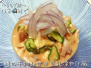 頂魚鯵で🎣鯵の干物de甘辛豆乳冷や汁風