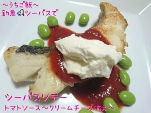 釣魚シーバスで🎣シーバスソテートマトソース~クリームチーズ添え~