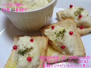 釣魚真鱈でBRANDADE DE CABILLAUD(ブランダード・ドゥ・カビヨ)~真鱈とじゃがいものミルク煮~