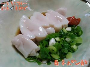 釣魚真鯛で🎣白子ポン酢