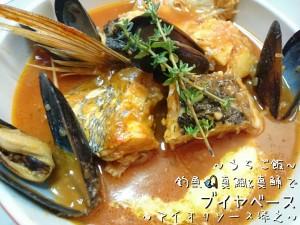 釣魚真鯛&真鯒で🎣ブイヤベース~アイオリソース添え~
