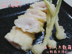 釣魚真鯛で🎣白子の天麩羅~野蒜天添え~