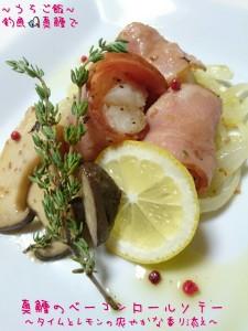 釣魚真鱈で真鱈のベーコンロールソテー~タイムとレモンの爽やかな香り添え~
