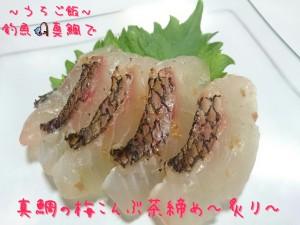 釣魚真鯛で🎣真鯛の梅こんぶ茶締め~炙り~