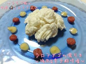 釣魚クロアナゴで🎣クロアナゴの湯引き~梅肉&辛子酢味噌~