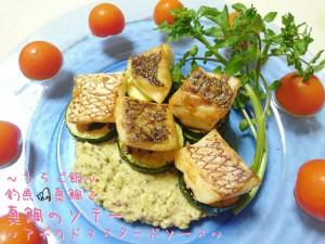 釣魚真鯛で🎣真鯛のソテー~アボカドマスタードソース~