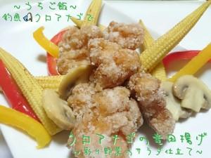 釣魚クロアナゴで🎣クロアナゴの竜田揚げ~彩り野菜のサラダ仕立て~