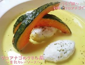 釣魚クロアナゴで🎣クロアナゴのクネル風~豆乳カレーソース~