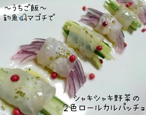 釣魚マゴチで🎣シャキシャキ野菜の2色ロールカルパッチョ