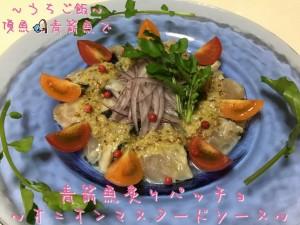 頂魚青箭魚(鰆)で🎣青箭魚炙りパッチョ~オニオンマスタードソース~