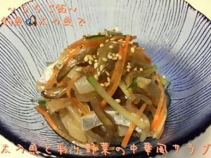 釣魚太刀魚で🎣太刀魚と彩り野菜の中華風サラダ