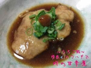 頂魚カワハギで🎣肝の甘辛煮