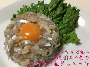 釣魚太刀魚で🎣塩ダレユッケ