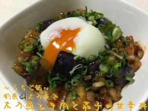 釣魚太刀魚で🎣太刀魚ひき肉と茄子の甘辛丼