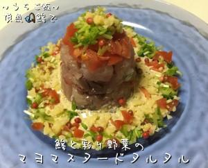 頂魚鯵で🎣鯵と彩り野菜のマヨマスタードタルタル