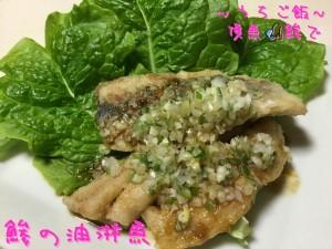 頂魚鯵で🎣鯵の油淋魚
