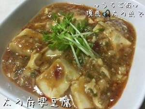 頂魚太刀魚で🎣太刀麻婆豆腐