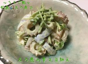 釣魚太刀魚で🎣太刀魚の辛マヨ和え