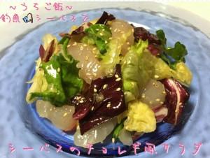 釣魚シーバスで🎣シーバスのチョレギ風サラダ