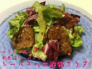 釣魚シーバスで🎣シーバスの甘酢餡サラダ