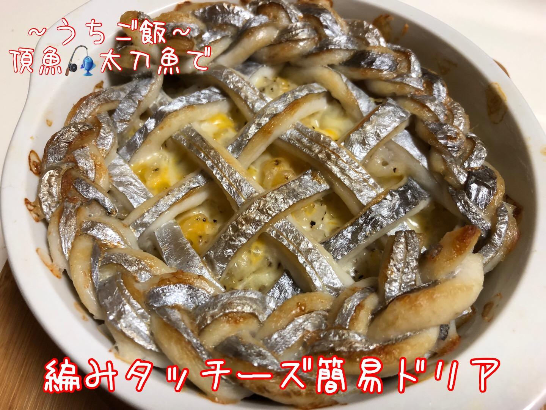 頂魚太刀魚で🎣編みタッチーズ簡易ドリア