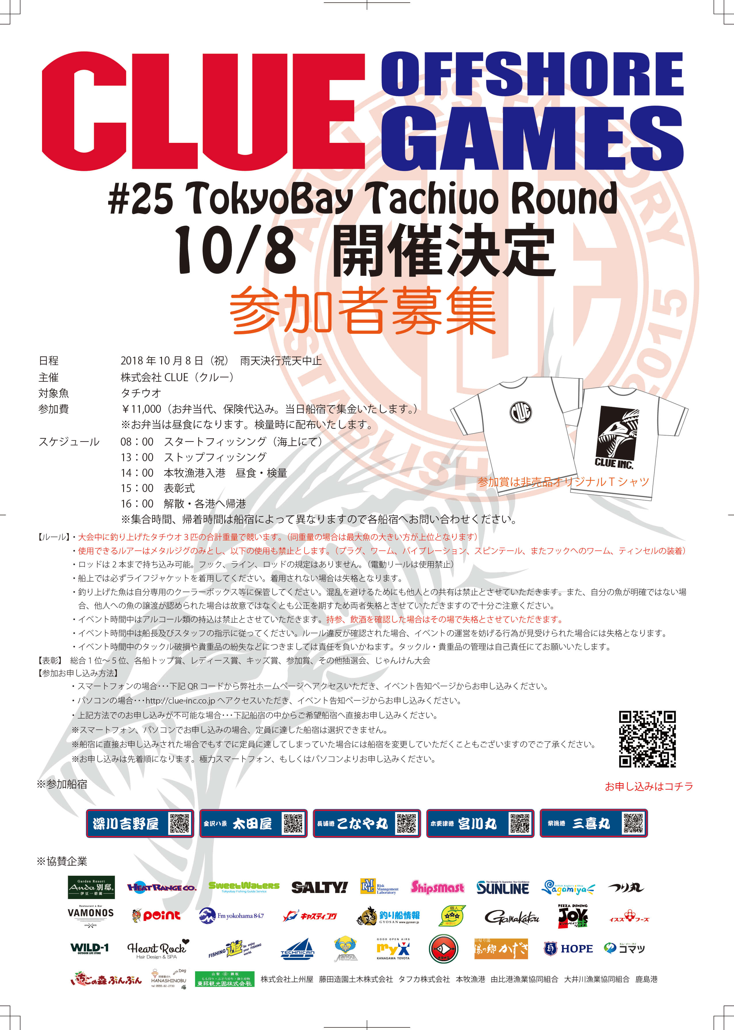 CLUE OFFSHORE GAMES#25東京湾タチウオ大会は9/4 12:00より開始します。