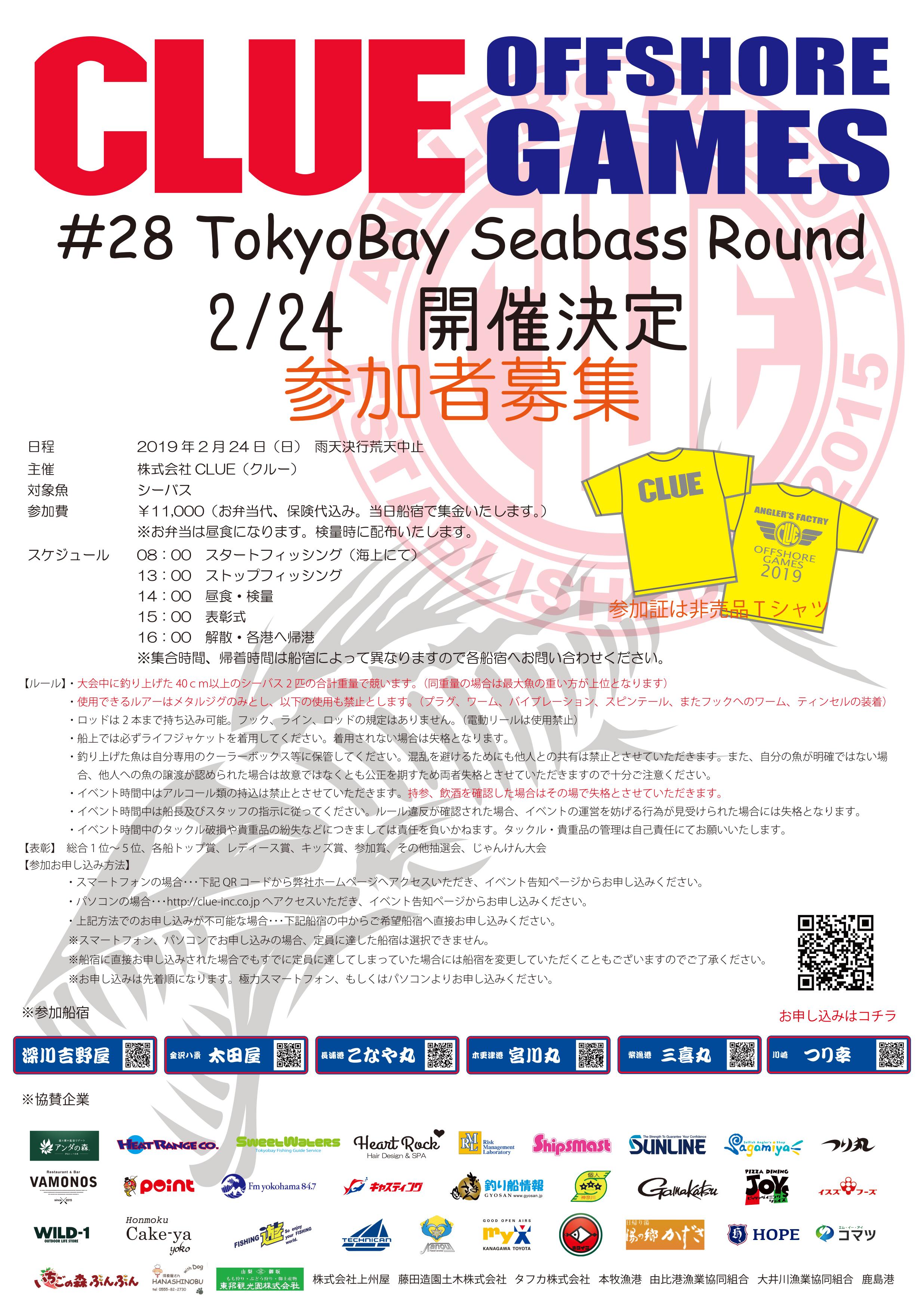 COG#28東京湾シーバス大会