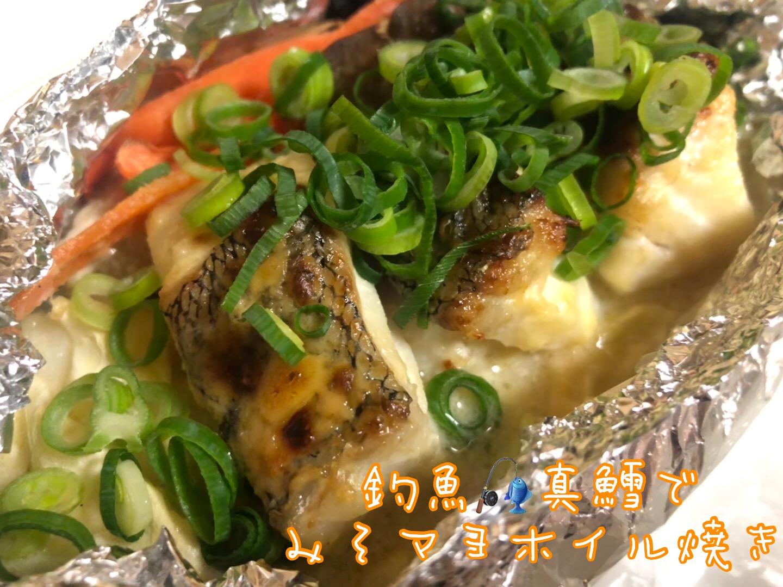 釣魚真鱈でみそマヨホイル焼き