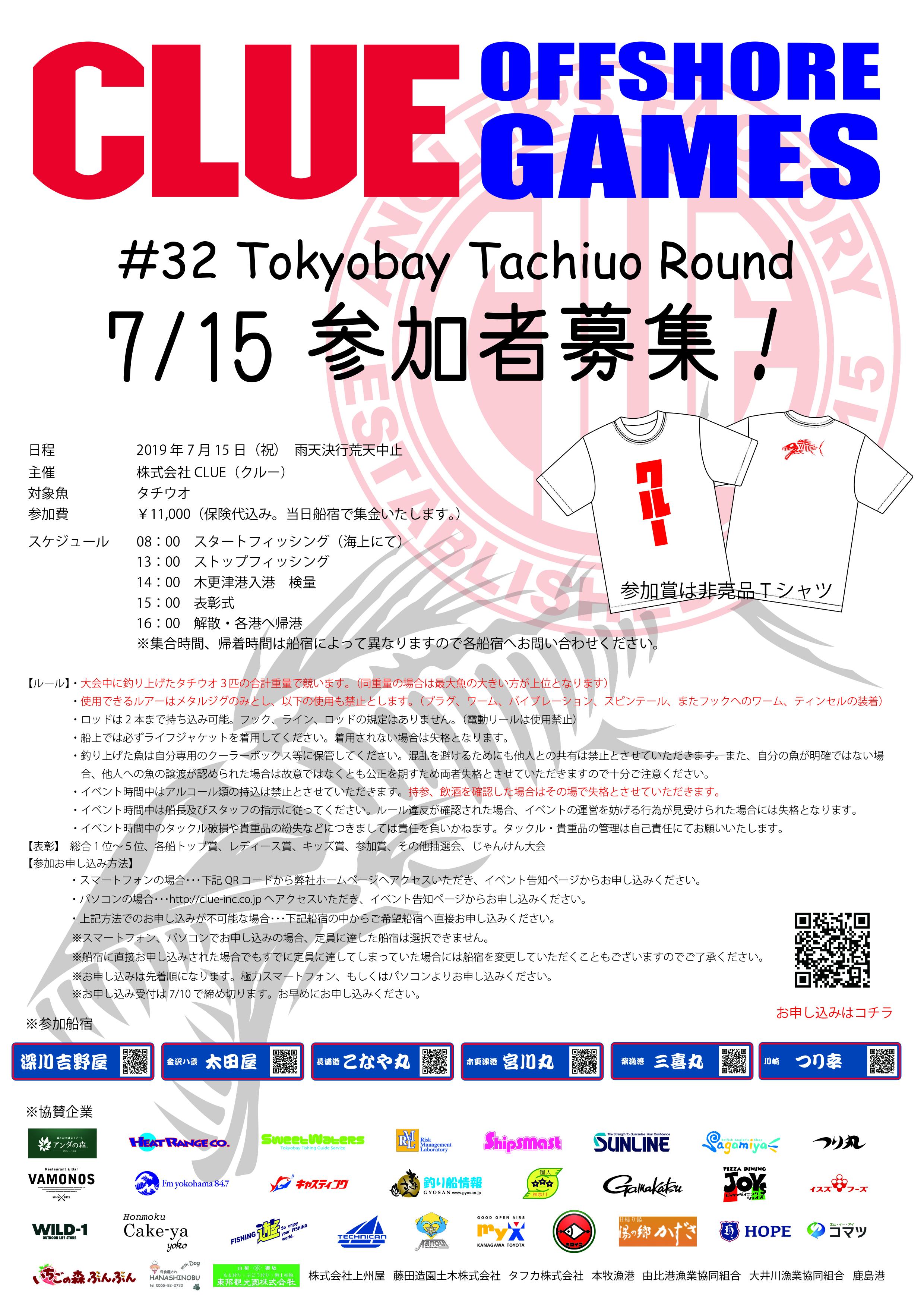 CLUE OFFSHORE GAMES#32東京湾タチウオラウンド