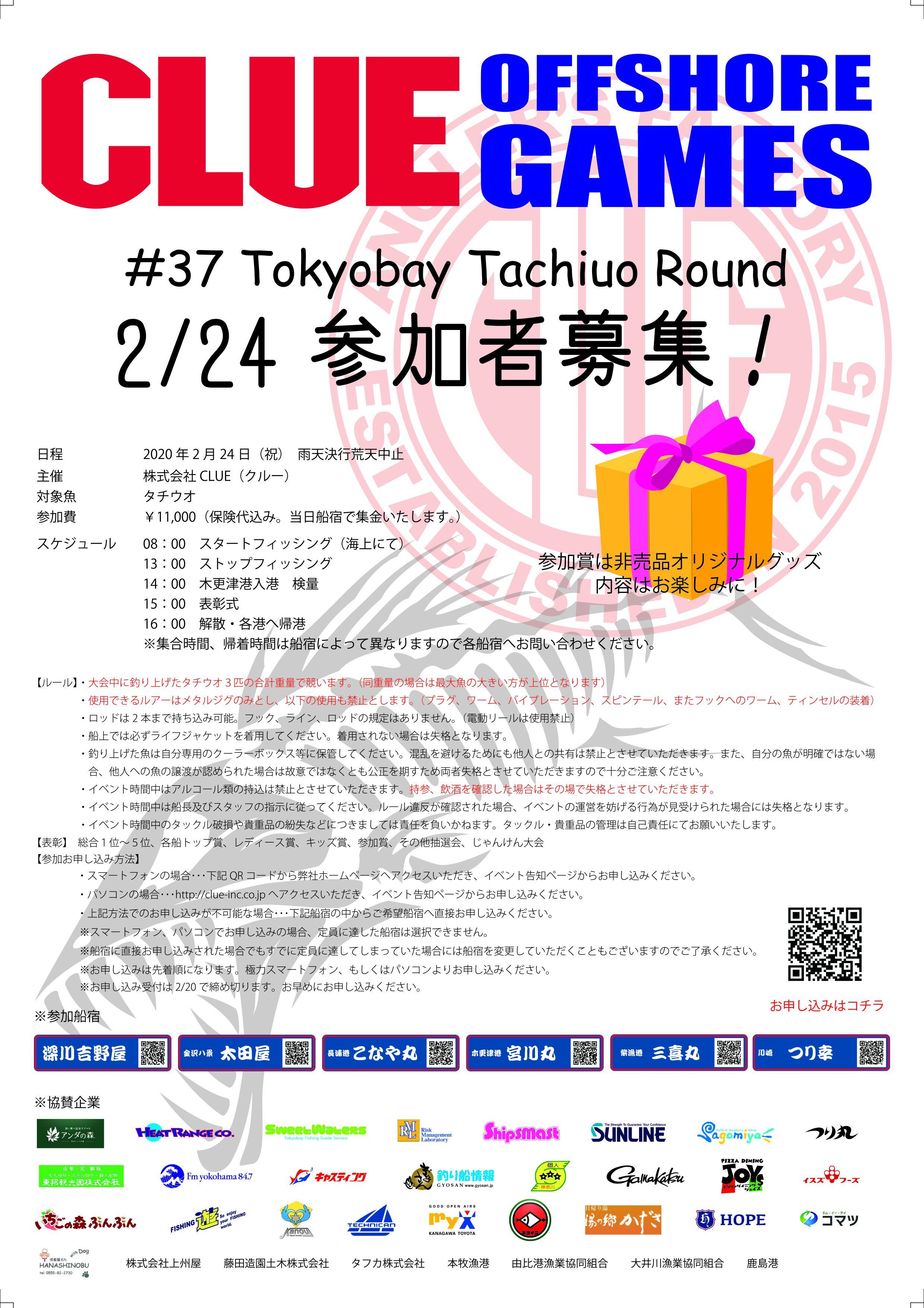CLUE OFFSHORE GAMES#37東京湾タチウオ大会