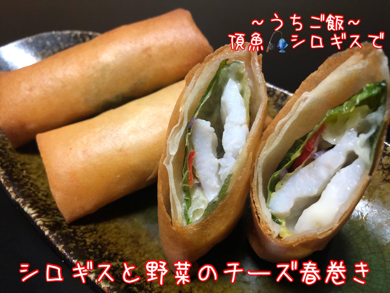 頂魚シロギスで🎣 シロギスと野菜のチーズ春巻き