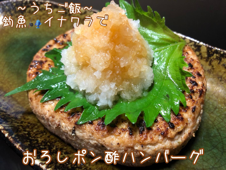 釣魚イナワラで🎣おろしポン酢ハンバーグ