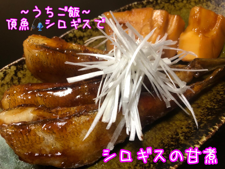 頂魚シロギスで🎣シロギスの甘煮