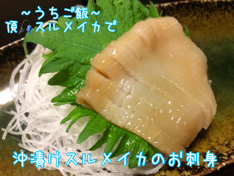 頂スルメイカで🎣 沖漬けスルメイカのお刺身